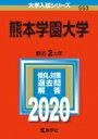 熊本学園大学 2020年版 No.553 大学入試シリーズ / 教学社編集部 【全集・双書】