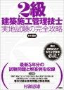 【送料無料】 2級建築施工管理技士実地試験の完全攻略 / 村瀬憲雄 【本】