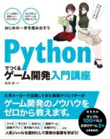 【送料無料】 Pythonでつくるゲーム開発入門講座 / 廣瀬豪 【本】