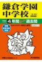 【送料無料】 鎌倉学園中学校 4年間スーパー過去問 2020年度用 声教の中学過去問シリーズ 【全集・双書】