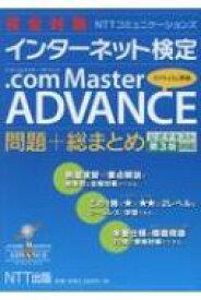 【送料無料】 完全対策NTTコミュニケーションズ インターネット検定.com Master ADVANCE 問題+総まとめ 公式テキスト第3版対応 / Ntt出版 【本】