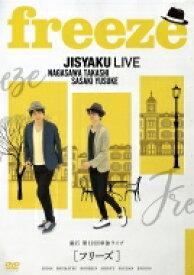 磁石単独ライブ 「freeze」 【DVD】