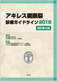 【送料無料】 アキレス腱断裂診療ガイドライン 2019 / 日本整形外科学会 【本】