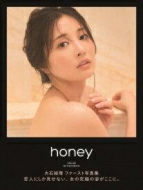 【送料無料】 大石絵理ファースト写真集「honey」[B.L.T MOOK] / 大石絵理 【ムック】