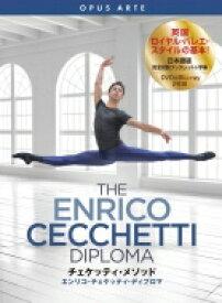 【送料無料】 バレエ&ダンス / チェケッティ・メソッド『エンリコ・チェケッティ・ディプロマ』(+BD) 【DVD】