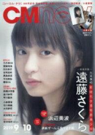 CM NOW (シーエム・ナウ) 2019年 9月号 / CM NOW編集部 【雑誌】