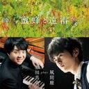 【送料無料】 映画『蜜蜂と遠雷』〜藤田真央 plays 風間 塵 【Hi Quality CD】