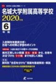 【送料無料】 名城大学附属高等学校 2020年度 高校別入試問題集シリーズ 【全集・双書】