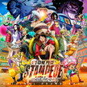 【送料無料】 ONE PIECE / ONE PIECE STAMPEDE OriginalSoundtrack 【CD】