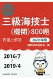 【送料無料】 三級海技士800題 問題と解答 2020年版 2016 / 7〜2019 / 4 最近3か年シリーズ / 機関技術研究会 【本】