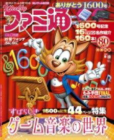 週刊ファミ通 2019年 8月 15日号増刊 / ファミ通 【雑誌】