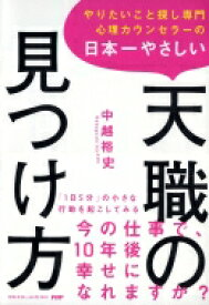 やりたいこと探し専門心理カウンセラーの 日本一やさしい天職の見つけ方 / 中越裕史 【本】