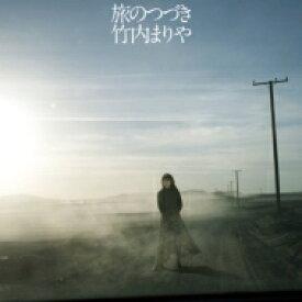 竹内まりや タケウチマリヤ / 旅のつづき 【CD Maxi】