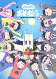 【送料無料】 えいがのおそ松さん Blu-ray Disc 赤塚高校卒業記念品BOX 【BLU-RAY DISC】