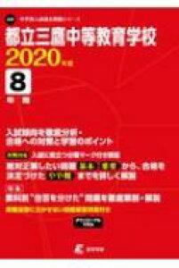 都立三鷹中等教育学校 2020年度 中学校別入試問題集シリーズ 【全集・双書】