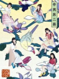 【送料無料】 こぶしファクトリー / 辛夷第二幕 【初回生産限定盤A】 【CD】