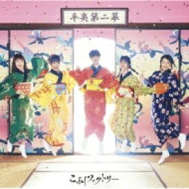 【送料無料】 こぶしファクトリー / 辛夷第二幕 【初回生産限定盤B】 【CD】