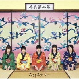 【送料無料】 こぶしファクトリー / 辛夷第二幕 【CD】
