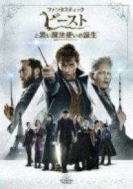 ファンタスティック・ビーストと黒い魔法使いの誕生<<WTB>> 【DVD】