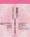 【送料無料】 薔薇色のアパリシオン 冨士原清一詩文集成 / 冨士原清一 【全集・双書】