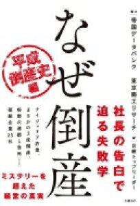 なぜ倒産 平成倒産史編 / 帝国データバンク 【本】