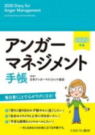 アンガーマネジメント手帳 2020年版 / 日本アンガーマネジメント協会 【本】
