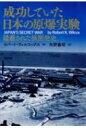 【送料無料】 成功していた日本の原爆実験 隠蔽された核開発史 / ロバート・ウィルコックス 【本】