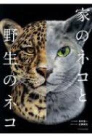 【送料無料】 家のネコと野生のネコ / 澤井聖一 【本】