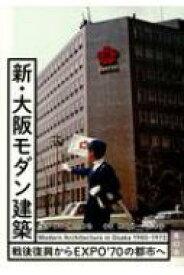 新・大阪モダン建築 戦後復興からEXPO'70の都市へ / 橋爪紳也 【本】