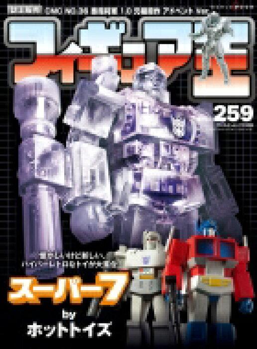 フィギュア王 No.259 ワールドムック / フィギュア王編集部 【ムック】