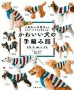 かわいい犬の手編み服 SS、S、M、L、LL / ミカ*ユカ 【本】