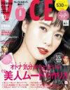 付録なし版 VOCE (ヴォーチェ) 2019年 10月号増刊号 / VOCE編集部 【雑誌】