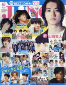 JUNON (ジュノン) 2019年 10月号 / JUNON編集部 【雑誌】