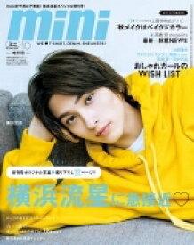 mini (ミニ) 2019年 10月号増刊 【表紙:横浜流星】 / mini編集部 【雑誌】