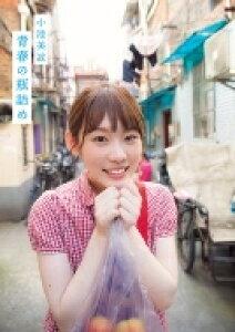 小池美波ファースト写真集 青春の瓶詰め / 小池美波(欅坂46) 【本】