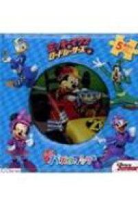 ミッキーマウスとロードレーサーズ ディズニーはじめてのパズルブック 【絵本】