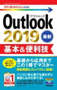 Outlook2019基本  便利技 今すぐ使えるかんたんmini / リブロワークス 【本】