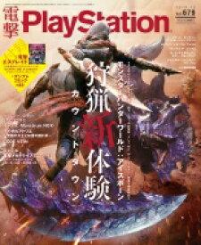 電撃PlayStation 2019年 10月号 / 電撃プレイステーション(PlayStation)編集部 【雑誌】