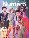 Numero TOKYO (ヌメロ トウキョウ) 2019年 10月号増刊 SEKAI NO OWARI表紙版 / Numero TOKYO編集部 【雑誌】