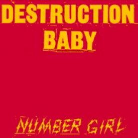 Number Girl ナンバーガール / Destruction Baby【2019 レコードの日 限定盤】(アナログレコード) 【LP】