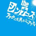 【送料無料】 ザ・シンナーズ / アナタニモチェルシーアゲタイ 【CD】
