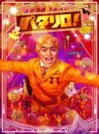 【送料無料】 劇場版「パタリロ!」【豪華版】BD 【BLU-RAY DISC】