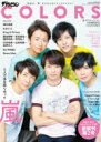 ザテレビジョンCOLORS Vol.46 SUMMER 2019年 10月 2日号 / ザテレビジョンZoom!! 【雑誌】
