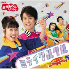 おかあさんといっしょ / NHKおかあさんといっしょ 最新ベスト ミライクルクル 【CD】
