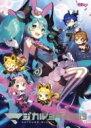【送料無料】 初音ミク ハツネミク / HATSUNE MIKU マジカルミライ 2019 【初回限定盤】(Blu-ray) 【BLU-RAY DISC】