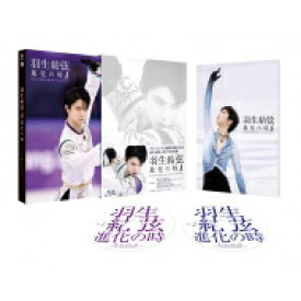 【送料無料】 羽生結弦「進化の時」Blu-ray 【BLU-RAY DISC】