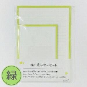 推し色レターセット 緑 【Goods】