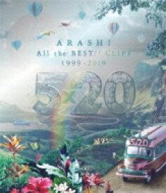 【送料無料】 嵐 / 5×20 All the BEST!! CLIPS 1999-2019 【初回限定盤】(2Blu-ray) 【BLU-RAY DISC】