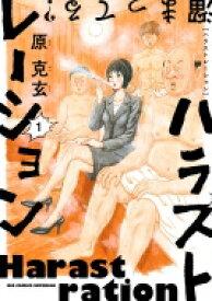 ハラストレーション 1 ビッグコミックスペリオール / 原克玄 【コミック】