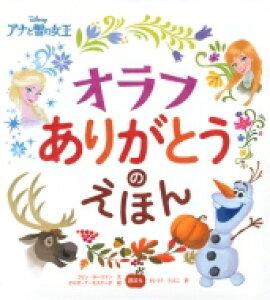 ディズニー アナと雪の女王 オラフ ありがとうのえほん ディズニー物語絵本 / さいとうたえこ 【絵本】